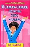 Поликовская А. - Я самая - самая: любовь, секс, карьера' обложка книги