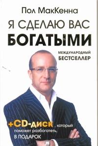 Маккенна Пол Я сделаю вас богатыми +CD