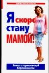 Аптулаева Т.Г. Я скоро стану мамой лубнин д м добрая книга для будущей мамы позитивное руководство для тех кто хочет ребенка
