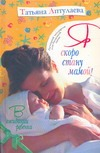 Аптулаева Т.Г. - Я скоро стану мамой! В ожидании ребенка обложка книги