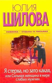 Юлия Шилова - Я стерва, но зато какая, или Сильная женщина в мире слабых мужчин обложка книги