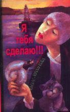 Алисса Муссо-Нова - Я тебя сделаю!!!' обложка книги