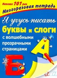 Я учусь писать буквы и слоги.  С волшебными прозрачными страницами Дмитриева В.Г.