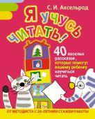 Аксельрод Софья - Я учусь читать! 40 веселых рассказов, которые помогут вашему ребенку научиться читать' обложка книги