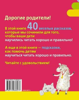 Я учусь читать! 40 веселых рассказов, которые помогут вашему ребенку научиться читать С. И. Аксельрод