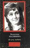 Малявина А.В. - Я хочу любить' обложка книги