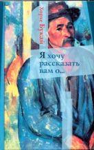 Букай Хорхе - Я хочу рассказать вам о...' обложка книги