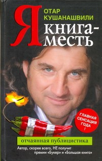 Я. Книга месть Кушанашвили О.Ш.