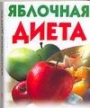 Лазарева М.В. Яблочная диета лазарева м в яблочная диета