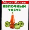 Яблочный уксус Милаш М.Г.