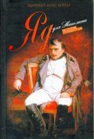 Конде Эдмундо Диас - Яд для Наполеона' обложка книги