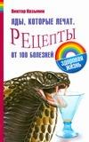 Казьмин В.Д. - Яды, которые лечат. Рецепты от 100 болезней обложка книги