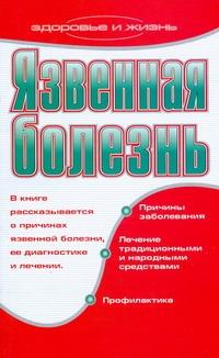 Язвенная болезнь Афанасьева О.В.