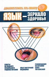 Язык - зеркало здоровья. Диагностика по языку от book24.ru