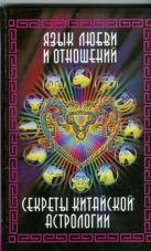 Тун Йен - Язык любви и отношений. Секреты китайской астрологии' обложка книги