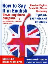 Язык научного общения. Русско-английский словарь Лебедев Л.П.
