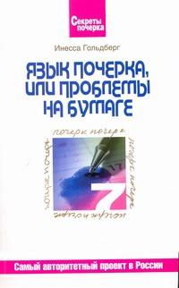 Гольдберг И.И. - Язык почерка, или проблемы на бумаге обложка книги
