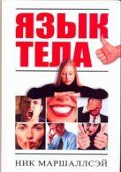 Маршаллсэй Н. - Язык тела.500 способов читать чужие мысли.' обложка книги