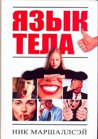 Маршаллсэй Н. - Язык тела.500 способов читать чужие мысли. обложка книги