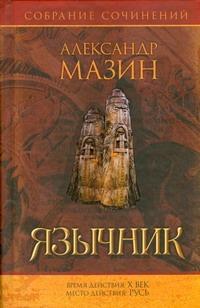 АЛЕКСАНДР МАЗИН ЯЗЫЧНИК ВТОРАЯ КНИГА СКАЧАТЬ БЕСПЛАТНО