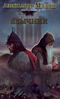 Мазин А.В. - Язычник обложка книги