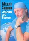 Задорнов М. Н. - Язычник эры Водолея' обложка книги