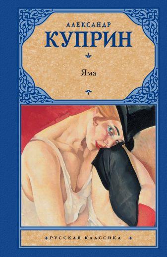 Куприн Александр Иванович - Яма обложка книги