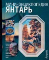 Воронов М.В. - Янтарь' обложка книги