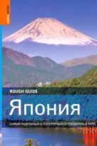 Ричмонд Саймон - Япония' обложка книги