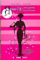 Морияма Наоми - Японки не стареют и не толстеют' обложка книги