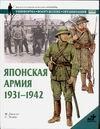 Джоуэтт Ф. - Японская армия, 1931-1942' обложка книги