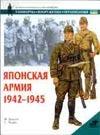 Джоуэтт Ф. - Японская армия, 1942-1945' обложка книги