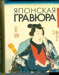 Японская гравюра Адамчик М. В.