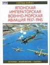 Тагая О. - Японская императорская военно-морская авиация, 1937-1945' обложка книги