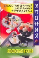Хатояма Сэйго - Японская кухня' обложка книги