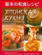 Кэммидзаки Сатоми - Японская кухня' обложка книги
