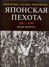 Догерти Л.Д. - Японская пехота, 1941-1945. Подготовка, тактика, вооружение' обложка книги