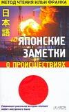 Франк И. - Японские заметки о происшествиях' обложка книги