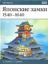 Японские замки, 1540-1640