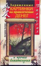 Сычева Катерина - Японские заряженные картинки на привлечение денег и прочего благополучия' обложка книги