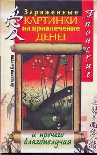 Японские заряженные картинки на привлечение денег и прочего благополучия Сычева Катерина