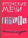 Японские мечи Фуллер Р.