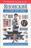 Брин Д. - Японский за три месяца' обложка книги