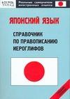 Японский язык. Справочник по правописанию иероглифов