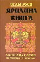 Асов А.И. - Ярилина книга' обложка книги