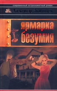Звягинцев А.Г. - Ярмарка безумия обложка книги