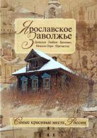 Борисов Н.С. - Ярославское Заволжье' обложка книги
