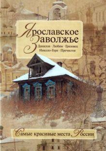 Ярославское Заволжье