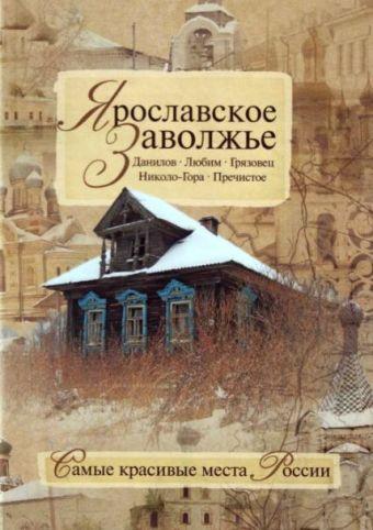 Ярославское Заволжье Борисов Н.С.