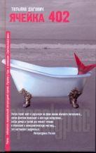 Татьяна Дагович - Ячейка 402' обложка книги